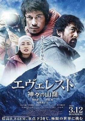 Эверест — вершина богов | HDRip | L