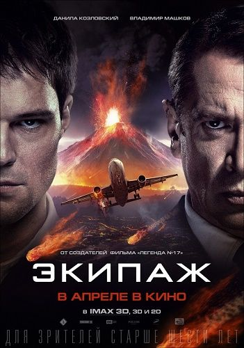Экипаж | BDRip 1080p | 3D-Video | halfOU | Лицензия