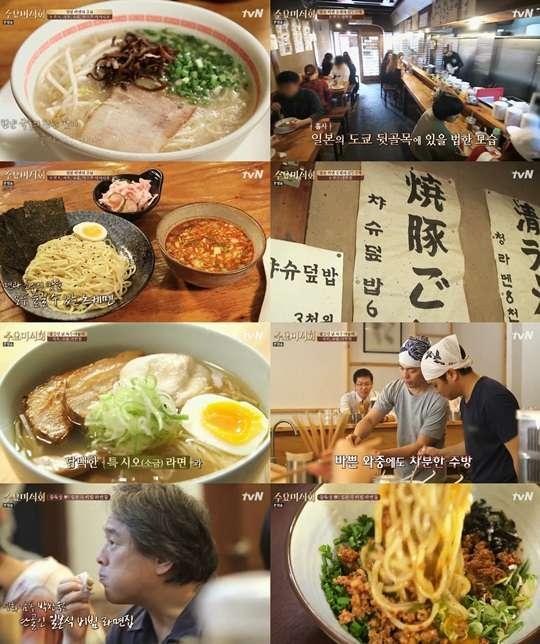 수요미식회 일본 라면 일본 라멘