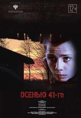 Осенью 41-го | WEB-DL 720p