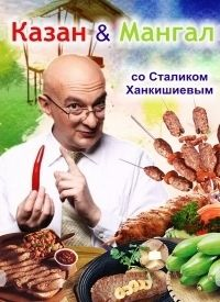 Казан & Мангал со Сталиком Ханкишиевым [01-114 выпуски] | TVRip