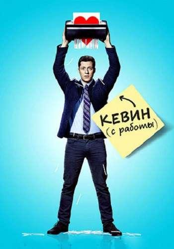 Кевин с работы [01 сезон: 01-10 серии из 10] | WEB-DLRip | ViruseProject