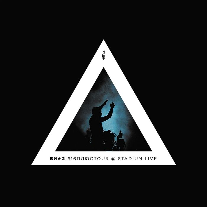 Би-2 - #16плюсTour @ Stadium Live | DVD5