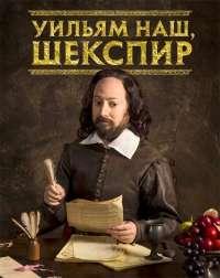 Уильям наш, Шекспир [01 сезон: 01-05 серии из 06] | WEB-DLRip | OZZ