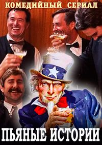 Пьяная история [03 сезон: 01-13 серии из 13] | WEBRip | HamsterStudio
