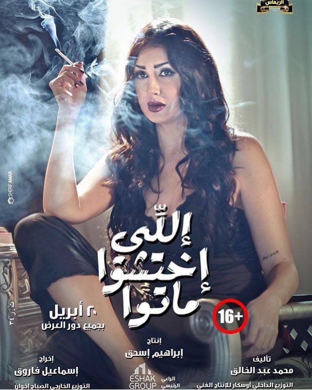 اعلان فيلم اللي اختشو ماتو