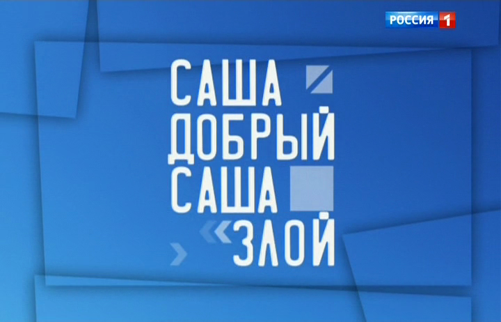 Саша добрый, Саша злой [01-16 серии из 20] | SATRip-AVC
