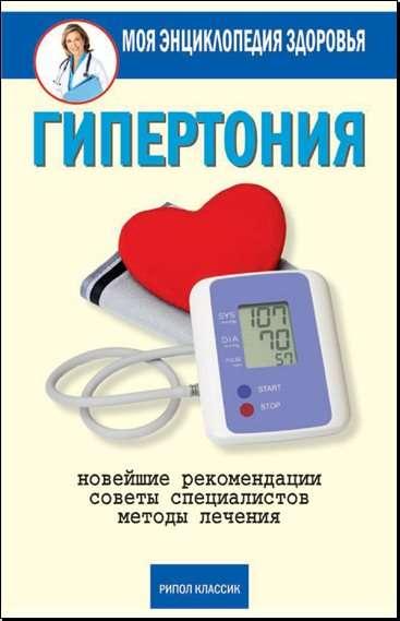 Дарья Нестерова - Гипертония | FB2