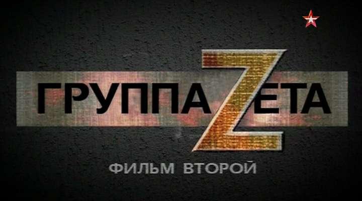 Группа Zeta-2 [01-08 серии из 08] | SATRip-AVC