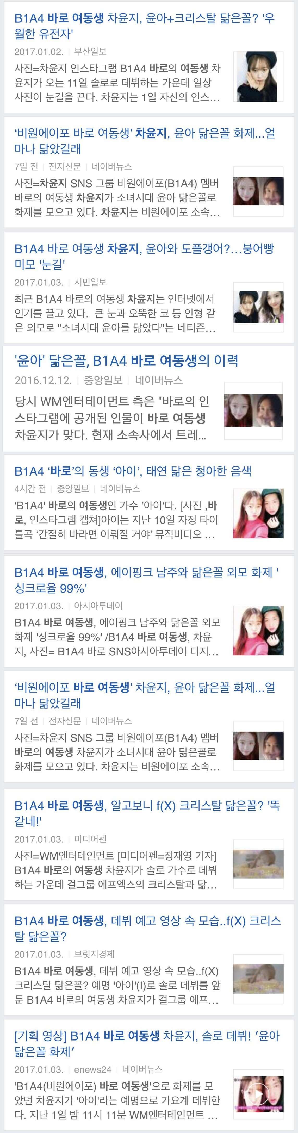 데뷔하는 B1A4 바로 여동생 언플에 묶여서 나오는 여돌들