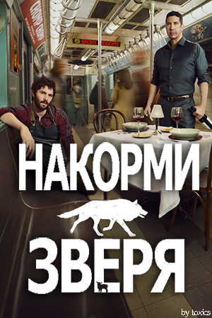 Накорми зверя [01 сезон: 01-10 серии из 10] | WEB-DLRip | NewStudio
