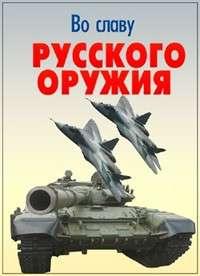 Во славу русского оружия   SATRip