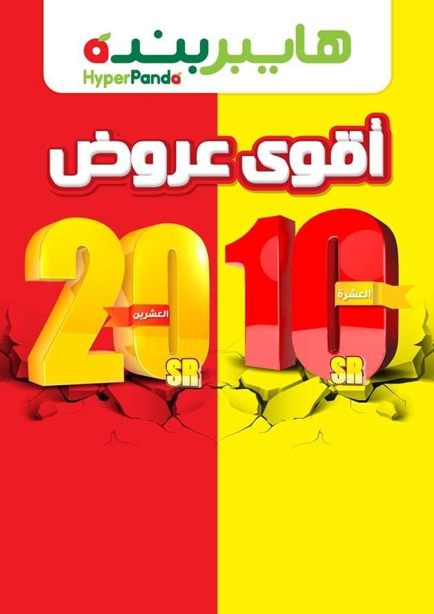 b9a985efc عروض بنده ليوم الخميس 1/11/1440 النشرة الاسبوعية     عروض اليوم