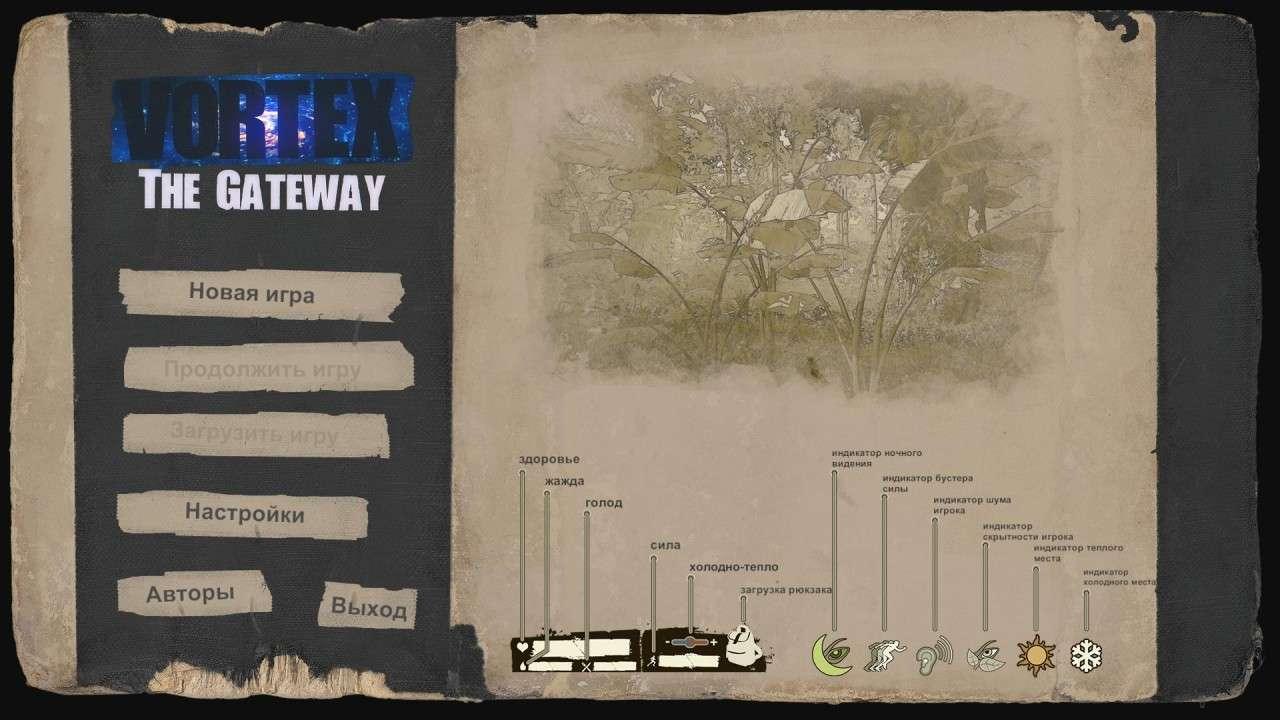 Vortex: The Gateway [v1.1520] | PC | Лицензия