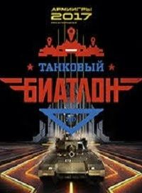 Танковый биатлон [05 сезон: с участием Российских команд] | WEBRip 1080p