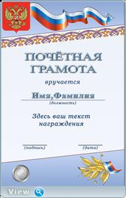 Грамоты и Дипломы vol.1-2 (PSD / Jpg)