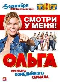 Ольга [01 сезон: 01-20 серии из 20] | WEB-DL 720p
