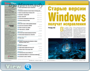 Windows IT Pro/RE №9 (сентябрь 2017)