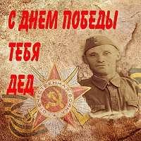 Сборник - С днем Победы тебя ДЕД | MP3