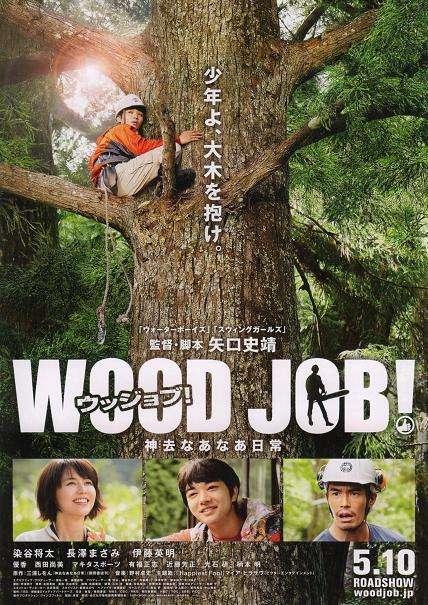 Работа с древесиной! | HDRip | L1