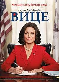 Вице-президент [06 сезон: 01-10 серии из 10] | WEBRip | Amedia