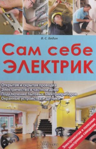 Виктор Бедин - Сам себе электрик | PDF