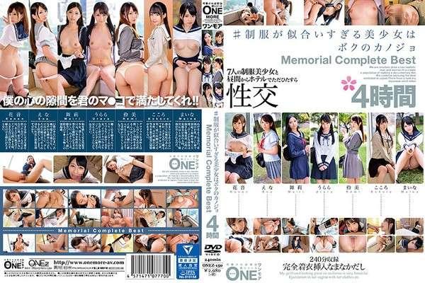 ONEZ-150 #制服が似合いすぎる美少女はボクのカノジョ Memorial Complete Best 4時間【3:59:58】