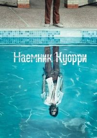 Наемник Куорри [01 сезон: 01-08 серии из 08] | HDTVRip | NewStudio