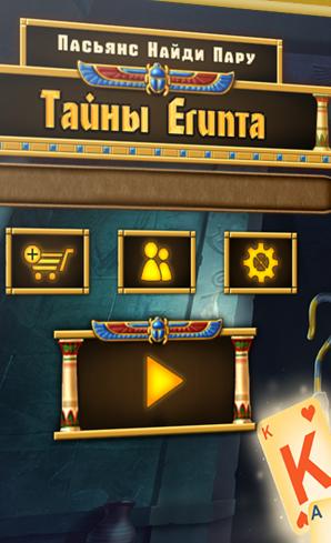 Пасьянс Найди Пару. Тайны Египт | PC