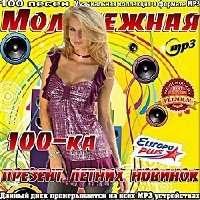Сборник - Презент летних новинок. Молодежная 100-ка | MP3