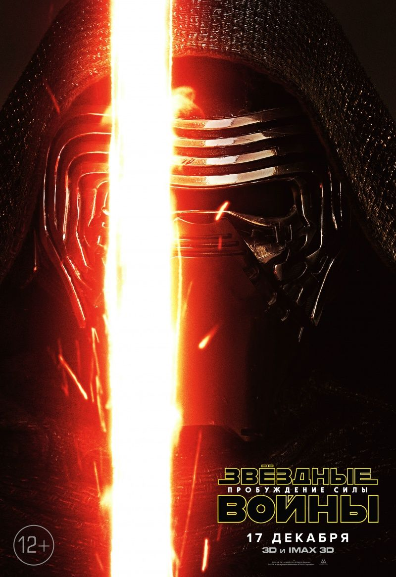 Звёздные войны: Пробуждение силы | BDRip 1080p | Лицензия