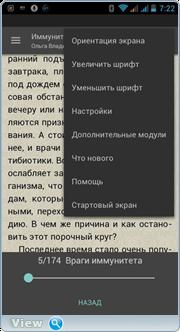 FBReader Premium 2.7.9 [Android]