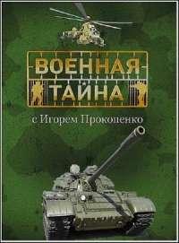 Военная тайна с Игорем Прокопенко [30.04.2016] | SATRip