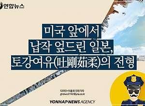 약자 짓밟는 일본..'오쓰 사건'엔 온 국민이 싹싹 빌었다