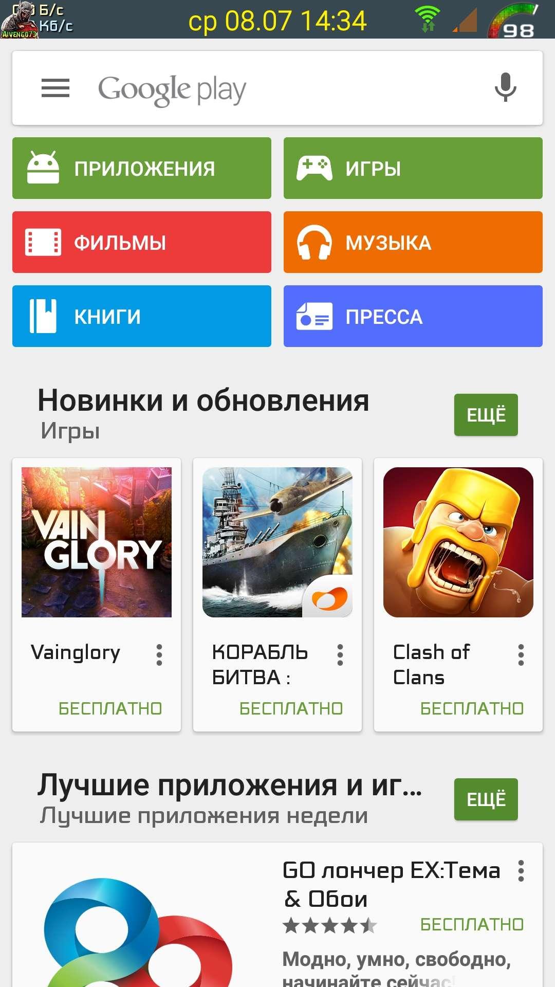 Ответы@www.poegosledam.ru: Где скачать google play market для андроида ?