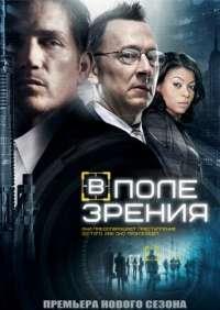 Подозреваемый / В поле зрения [05 сезон: 01-11 серии из 22] | HDTVRip | ColdFilm