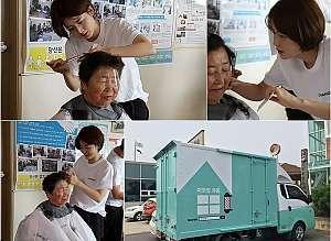 '이웃집 차홍' 재능 기부 미용 봉사 시작, 첫 프로젝트 '백석올미마을'