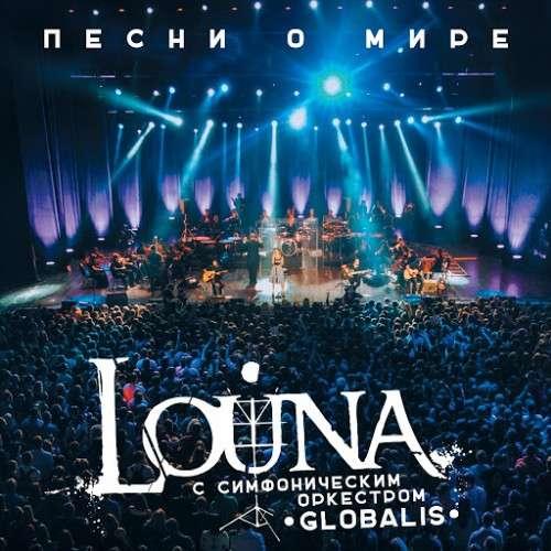 Louna feat. Симфонический оркестр Globalis - Песни о мире | MP3
