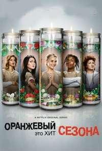 Оранжевый — хит сезона [04 сезон: 01-13 серии из 13] | WEBRip | ColdFilm