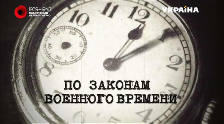 По законам военного времени [01-12 серии из 12] | SATRip-AVC