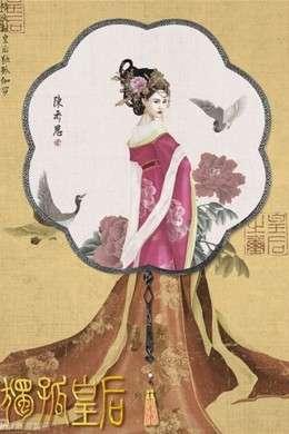 Độc Cô Hoàng Hậu