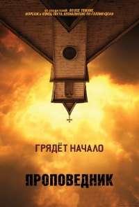 Проповедник [01 сезон: 01-10 серии из 10] | WEB-DLRip | NewStudio
