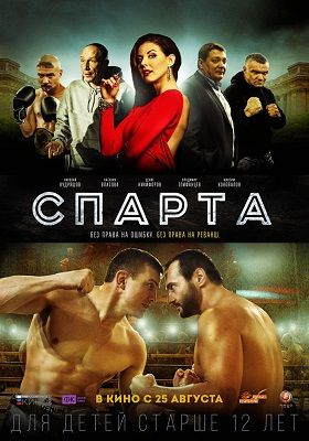 Спарта | WEB-DL 720p | iTunes