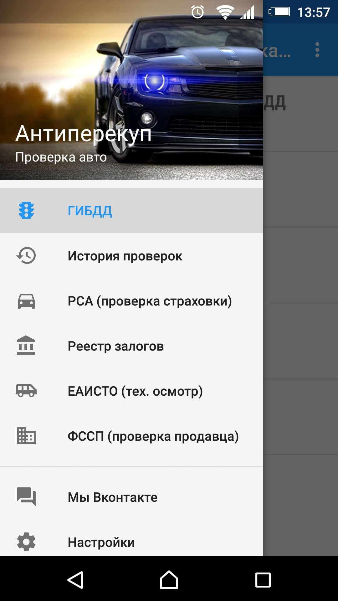 Спасибо большое! проверка машины штрафы украина бизнесе таким блогом