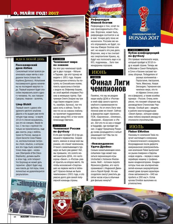 Maxim №1 Россия [Январь] | PDF
