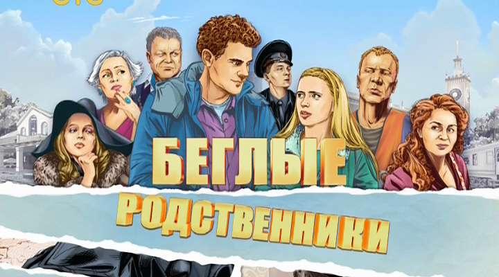 Беглые родственники [01 сезон: 01-20 серии из 20] | SATRip-AVC