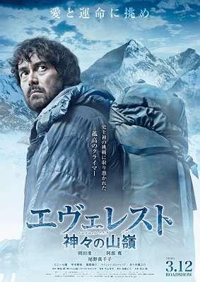 Эверест — вершина богов | BDRip 1080p | L