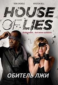 Обитель лжи [05 сезон: 01-10 серии из 12] | HDTVRip | ColdFilm