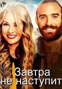Завтра не наступит [01 сезон: 01-09 серии] | WEB-DLRip | Fox Life