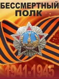Бессмертный полк. Крым | SATRip